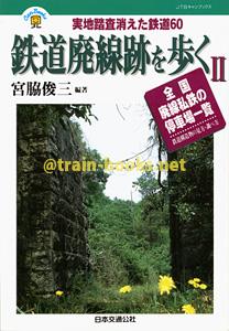 鉄道廃線跡を歩く II
