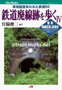 鉄道廃線跡を歩く IV