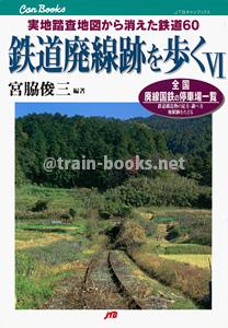 鉄道廃線跡を歩く VI