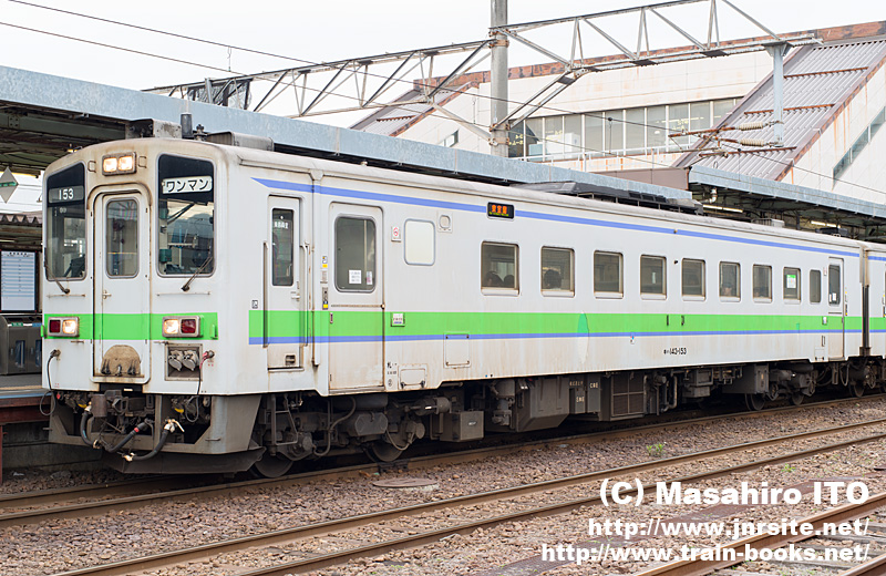 キハ143-153