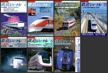 鉄道ジャーナル(1992〜1997年)