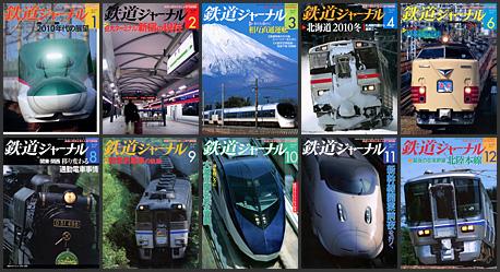 鉄道ジャーナル(2010年)
