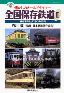 全国保存鉄道 II