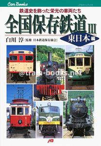 全国保存鉄道 III 東日本編