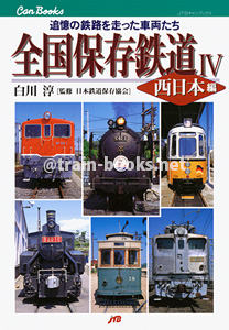 全国保存鉄道 IV 西日本編