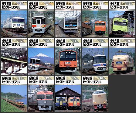 鉄道ピクトリアル(1992〜1999年)