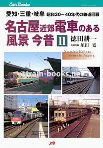 名古屋近郊 電車のある風景 今昔 II