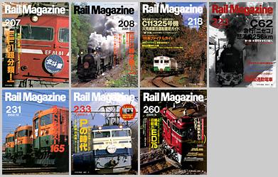 Rail Magazine(2000〜2005年)