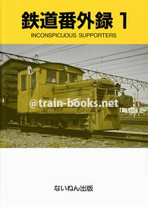 鉄道番外録 1