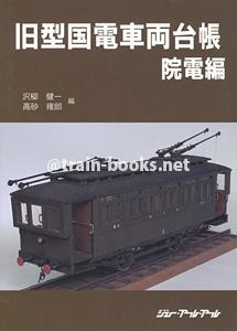 旧型国電車両台帳〈院電編〉
