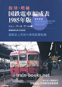 復刻・増補 国鉄電車編成表 1985年版