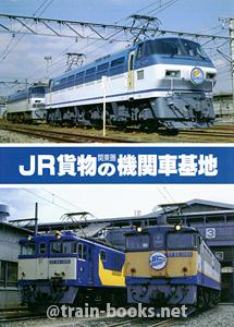 JR貨物関東圏の機関車基地