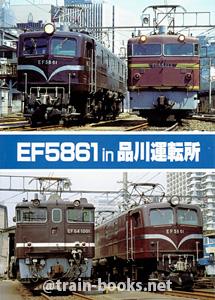 EF58 61 in 品川運転所