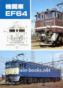 機関車 EF64