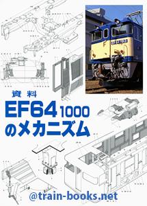 資料 EF64 1000のメカニズム