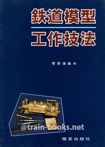 鉄道模型工作技法
