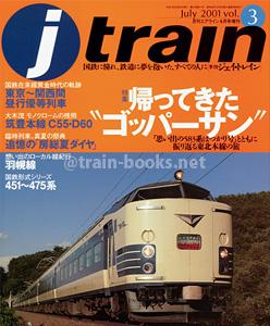 季刊 Jトレイン Vol.3