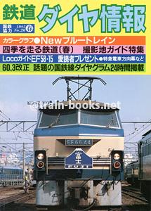 鉄道ダイヤ情報 1985年春号(No.26)
