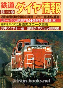 鉄道ダイヤ情報 1985年秋号(No.28)