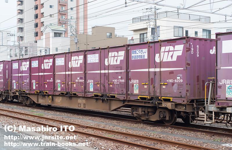 コキ106-76