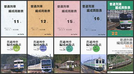 普通列車編成両数表