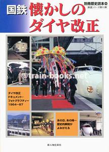 別冊歴史読本(鉄道シリーズ11) 国鉄 懐かしのダイヤ改正