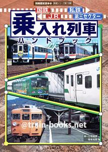 別冊歴史読本(鉄道シリーズ19) 国鉄・JR〜私鉄・第三セクター 乗り入れ列車ハンドブック