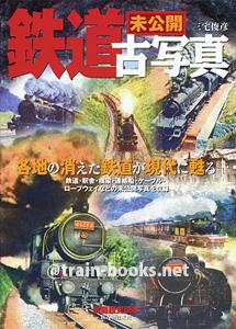 別冊歴史読本 未公開 鉄道古写真
