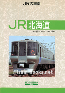 JRの車両 1 JR北海道