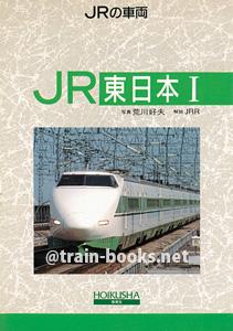 JRの車両 2 JR東日本 I