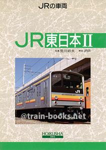 JRの車両 3 JR東日本 II