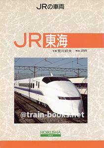 JRの車両 4 JR東海
