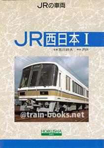JRの車両 5 JR西日本 I
