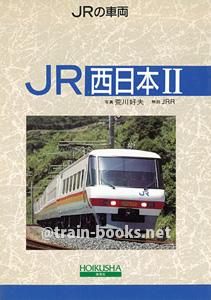 JRの車両 6 JR西日本 II