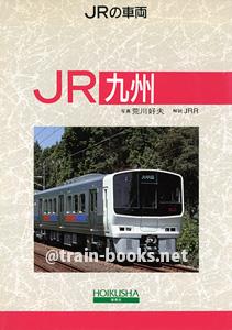 JRの車両 8 JR九州