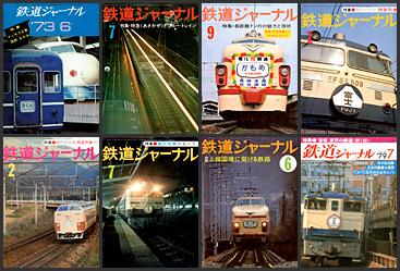 鉄道ジャーナル(1973〜1979年)
