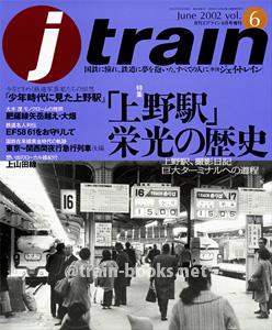 季刊 Jトレイン Vol.6