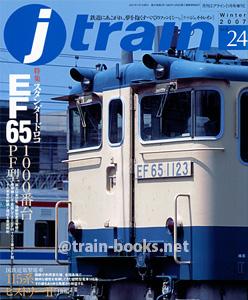 季刊 Jトレイン Vol.24
