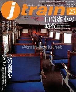 季刊 Jトレイン Vol.25