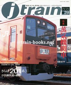 季刊 Jトレイン Vol.29