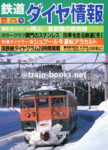 鉄道ダイヤ情報 1986年冬号(No.29)