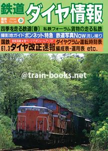 鉄道ダイヤ情報 1986年春号(No.30)