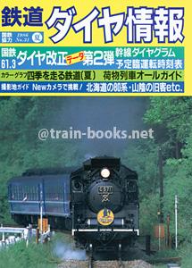鉄道ダイヤ情報 1986年夏号(No.31)