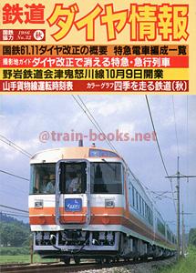 鉄道ダイヤ情報 1986年秋号(No.32)