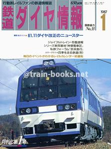 鉄道ダイヤ情報 1987年1月号(No.33)