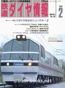 鉄道ダイヤ情報1987年2月号(No.34)