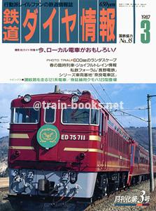 鉄道ダイヤ情報 1987年3月号(No.35)