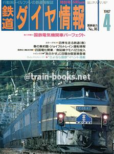 鉄道ダイヤ情報 1987年4月号(No.36)