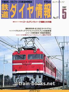 鉄道ダイヤ情報 1987年5月号(No.37)