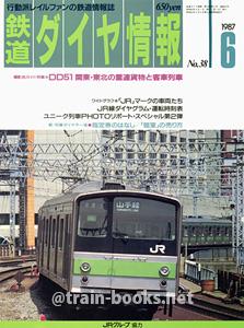 鉄道ダイヤ情報 1987年6月号(No.38)